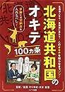 北海道共和国のオキテ100ヵ条~赤飯には甘納豆を入れるべし! ~