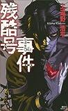 残酷号事件 the cruel tale of ZANKOKU-GO 戦地調停士 (講談社ノベルス)