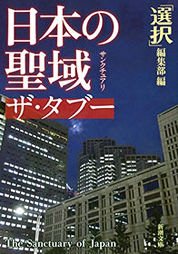 日本の聖域 ザ・タブー(新潮文庫) 日本の聖域シリーズ