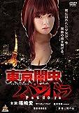 東京闇虫パンドラ[DVD]