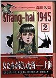 Shang‐hai l945 / 森川 久美 のシリーズ情報を見る