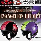 OGK:ジェットヘルメット BOB-B エヴァンゲリオン/ヱヴァンゲリヲン バイクヘルメット NERV/ネルフ / カラー:NERV / サイズ:FREE/57-59cm