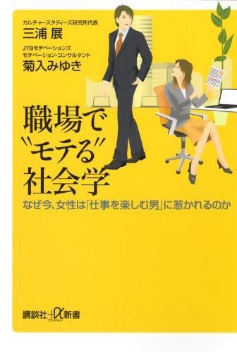 """職場で""""モテる""""社会学 なぜ今、女性は「仕事を楽しむ男」に惹かれるのか (講談社+α新書)の詳細を見る"""