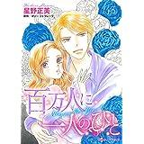 ハーレクイン泣ける・癒しセット 2020年 vol.1 (ハーレクインコミックス)