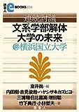 連続討議 文系学部解体―大学の未来@横浜国立大学