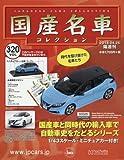 国産名車コレクション (320) 2018年 4/25 号 [雑誌]: 国産名車コレ 320 -完結休刊ー 増刊