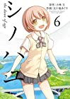 シノハユ the dawn of age 第6巻