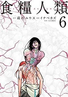 食糧人類-Starving Anonymous-(6) (ヤングマガジンコミックス)