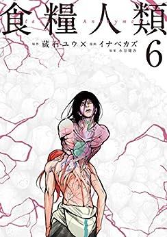 [蔵石ユウxイナベカズx水谷健吾] 食糧人類-Starving Anonymous- 第01-06巻