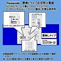 パナソニック電工 住宅用分電盤 BQWF8362