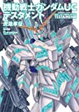 機動戦士ガンダムUC テスタメント (角川コミックス・エース)