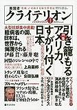 表現者クライテリオン (引き籠もるアメリカ、すがり付く日本)