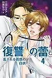 復讐の蕾~乱される誘惑の白衣 4 (肌恋BL(コミックノベル))