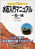 水石入門マニュアル―一石一魂 (KBムック―ワクワク作業シリーズ)