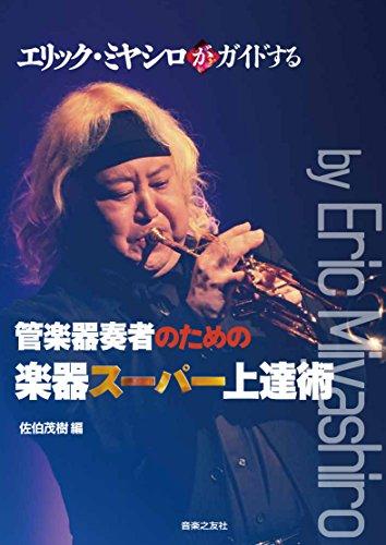 エリック・ミヤシロがガイドする 管楽器奏者のための楽器スーパー上達術