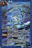 バトルスピリッツ 蒼海の神域 俺たちのキセキ(BSC32) | バトスピ ドリームブースター ネクサス 青