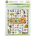 あつまれ!ピニャータ2:ガーデンの大ぴんち Xbox 360 プラチナコレクション