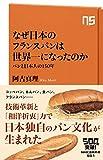 阿古真理 「なぜ日本のフランスパンは世界一になったのか」 NHK出版新書