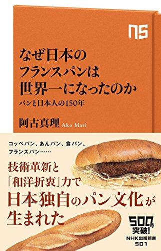 なぜ日本のフランスパンは世界一になったのか パンと日本人の150年 (NHK出版新書)