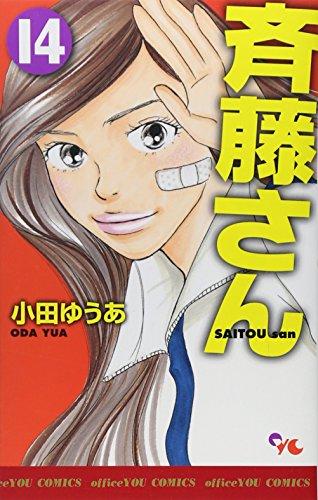 斉藤さん 14 (オフィスユーコミックス)の詳細を見る