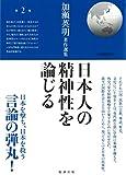 加瀬英明著作選集〈第2巻〉日本人の精神性を論じる (加瀬英明著作選集 第 2巻)