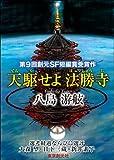 「天駆せよ法勝寺-Sogen SF Short Story Prize Edition- 創元SF短編賞受賞作」の画像