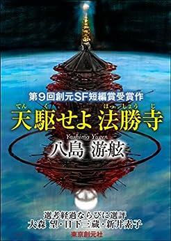 [八島 游舷]の天駆せよ法勝寺-Sogen SF Short Story Prize Edition- 創元SF短編賞受賞作