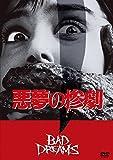 悪夢の惨劇[DVD]