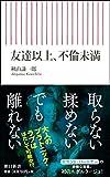 「友達以上、不倫未満 (朝日新書)」販売ページヘ