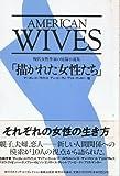 描かれた女性たち―現代女性作家の短篇小説集 (SWITCH LIBRARY)