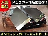 V-1-4 マッドガード 泥除け 車体の保護 ドレスアップに!黒