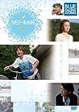BLUE PACIFIC STORIES~Micro・カモミールの羽 [DVD]