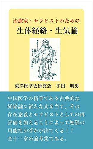 治療家・セラピストのための生体経絡・生気論: 東洋医学史