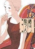 繕い裁つ人(3) (Kissコミックス)