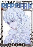 ベルセルク (33) (ヤングアニマルコミックス) 画像