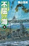 不屈の海6 復活の「大和」 (C★NOVELS)