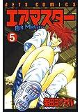 「エアマスター 5 (ジェッツコミックス)」のサムネイル画像