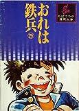 おれは鉄兵〈29〉 (1980年) (ちばてつや漫画文庫)