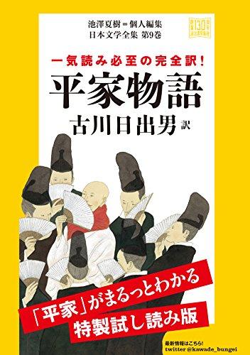 平家物語 特製試し読み版 日本文学全集第9巻の詳細を見る