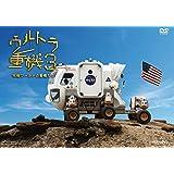 ウルトラ重機3 ~究極ワールドの重機たち~ [DVD]