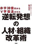 赤字30億円からV字復活させた 逆転発想の人材・組織改革術 (扶桑社BOOKS)