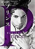 プリンス 星になった王子様