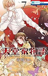 天堂家物語 7 (花とゆめコミックス)