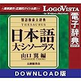 日本語大シソーラス-類語検索大辞典- for Win ダウンロード版 [ダウンロード]