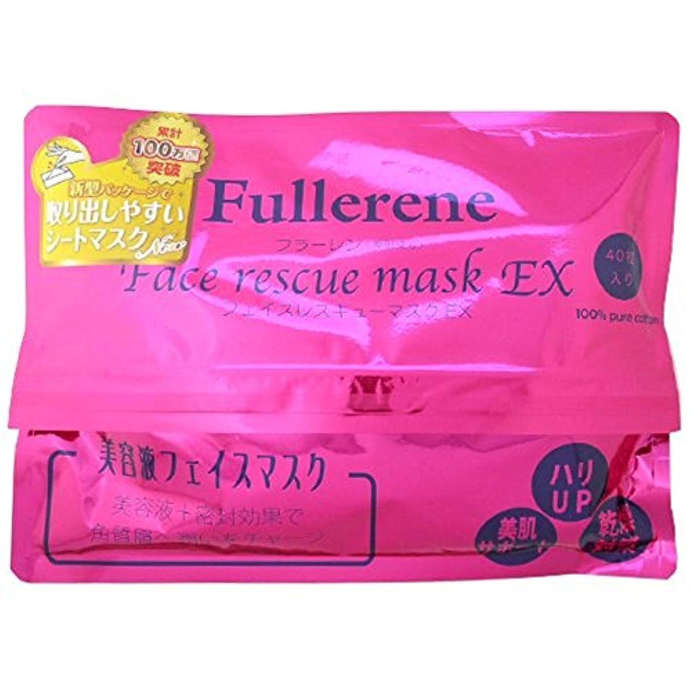 キリマンジャロもちろんうつEGF フラーレン フェイスレスキューマスク 40枚入