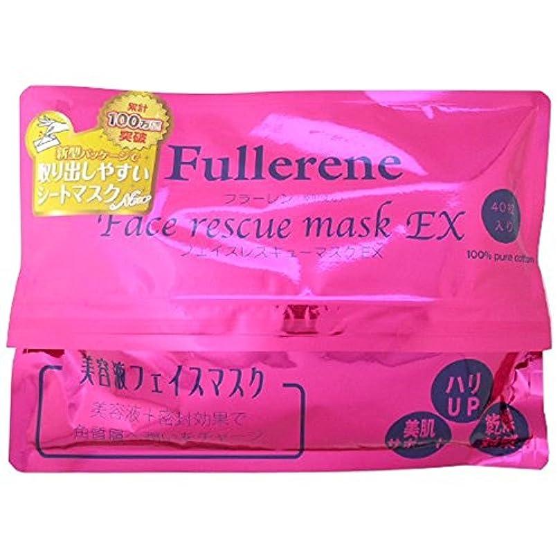 徹底イタリアのはいEGF フラーレン フェイスレスキューマスク 40枚入