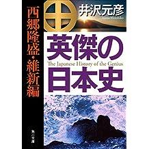 英傑の日本史 西郷隆盛・維新編 (角川文庫)