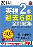 2014年度版英検2級過去6回全問題集 (旺文社英検書)