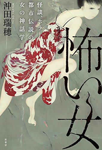 『怖い女 怪談、ホラー、都市伝説の女の神話学』その正体を探る