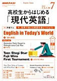 NHKラジオ 高校生からはじめる「現代英語」 2018年 7月号 [雑誌] (NHKテキスト)